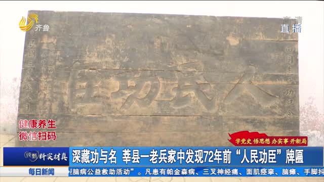 """深藏功与名 莘县一老兵家中发现72年前""""人民功臣""""牌匾"""