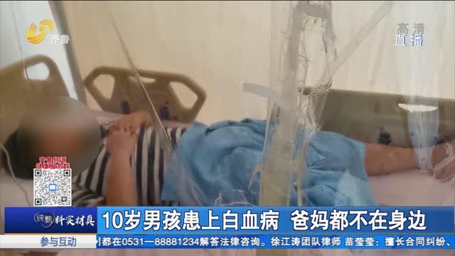 10岁男孩患上白血病 爸妈都不在身边