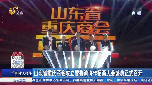 山东省重庆商会成立暨鲁渝协作招商大会盛典正式召开