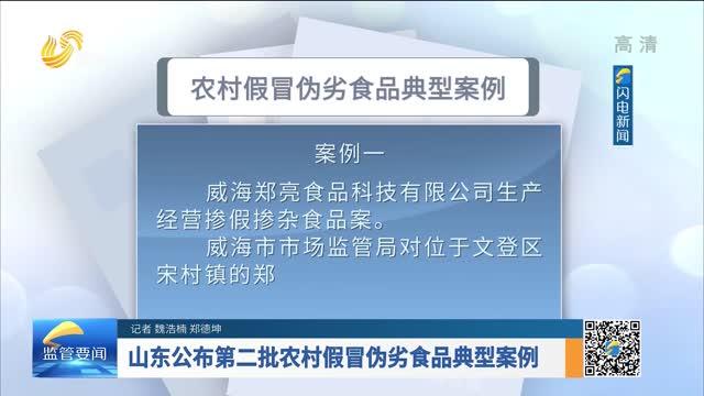 """20210326《市场监管在线》:山东——推进质量基础设施""""一站式""""服务"""