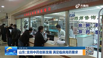 山东:支持中药创新发展 满足临床用药需求