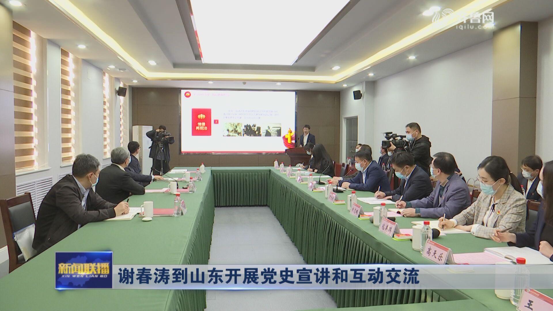 谢春涛到山东开展党史宣讲和互动交流