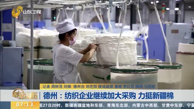 德州:纺织企业继续加大采购 力挺新疆棉