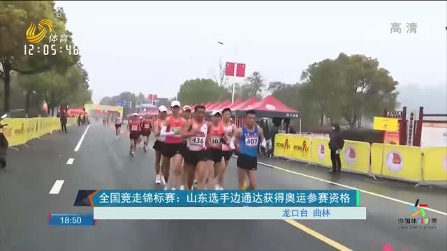 全国竞走锦标赛:山东选手边通达获得奥运参赛资格