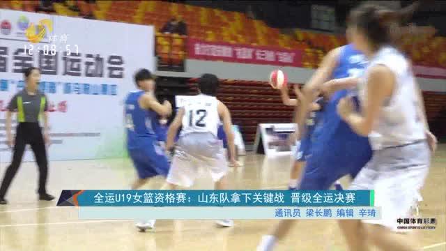全运U19女篮资格赛:山东队拿下关键战 晋级全运决赛