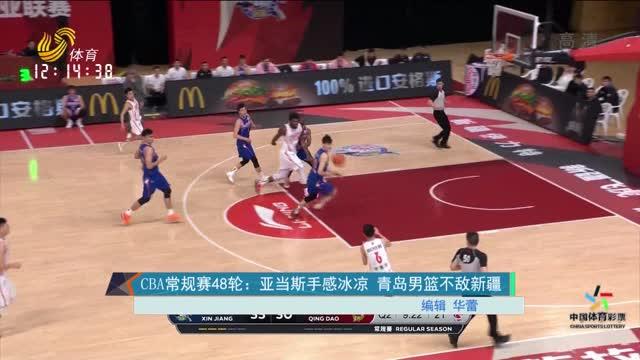 CBA常规赛第48轮:亚当斯手感冰凉 青岛男篮不敌新疆