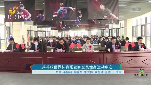 乒乓球世界杯赛场变身全民健身运动中心