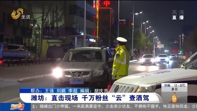 """潍坊:直击现场 千万粉丝""""云""""查酒驾"""