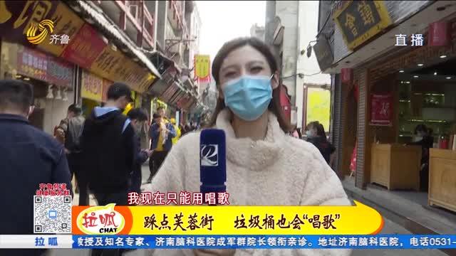 """济南:芙蓉街上新朋友 """"打""""快板的垃圾车"""