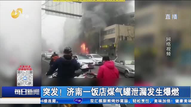 突发!济南一饭店煤气罐泄漏发生爆燃