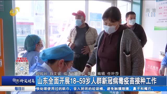 山东全面开展18-59岁人群新冠病毒疫苗接种工作
