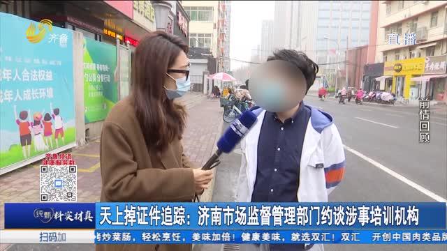 天上掉证件追踪:济南市场监督管理部门约谈涉事培训机构