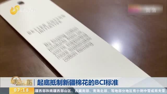 起底抵制新疆棉花的BCI标准