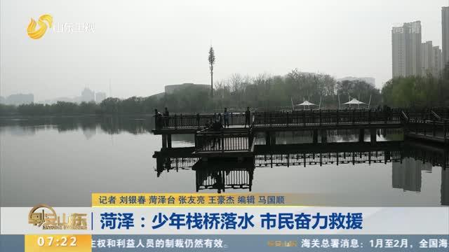 菏泽:少年栈桥落水 市民奋力救援