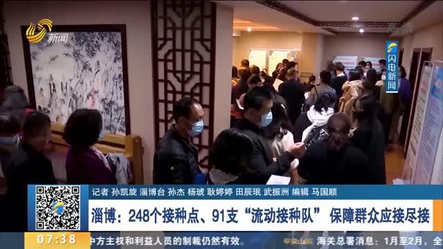 """淄博:248个接种点、91支""""流动接种队"""" 保障群众应接尽接"""
