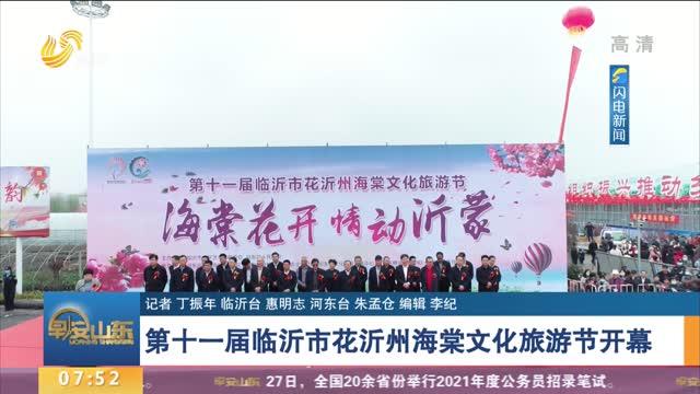 第十一届临沂市花沂州海棠文化旅游节开幕