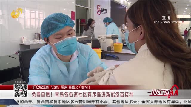 【群众新观察】免费自愿!青岛各街道社区有序推进新冠疫苗接种