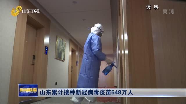 山东累计接种新冠病毒疫苗548万人