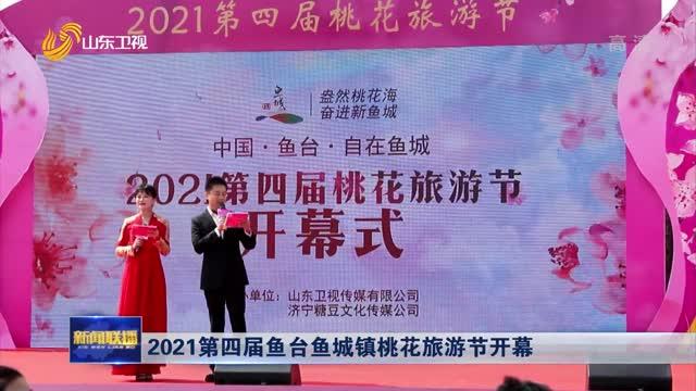 2021第四届鱼台鱼城镇桃花旅游节开幕