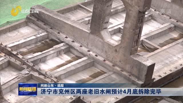 【问政山东·追踪】济宁市兖州区两座老旧水闸预计4月底拆除完毕