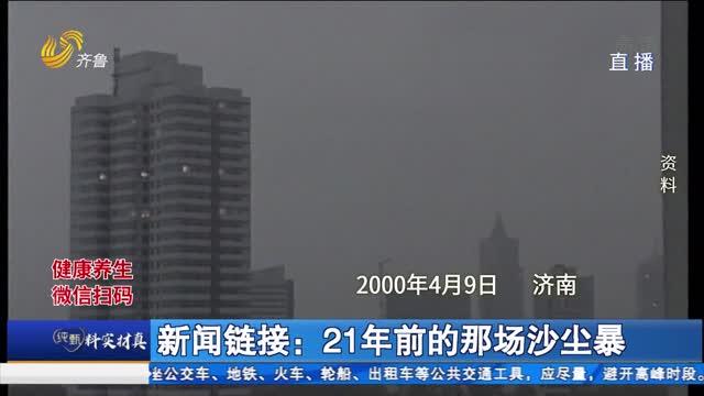 新闻链接:21年前的那场沙尘暴