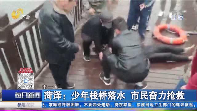 菏泽:少年栈桥落水 市民奋力抢救