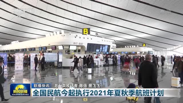 【联播快讯】全国民航今起执行2021年夏秋季航班计划