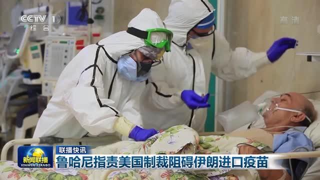 【联播快讯】鲁哈尼指责美国制裁阻碍伊朗进口疫苗