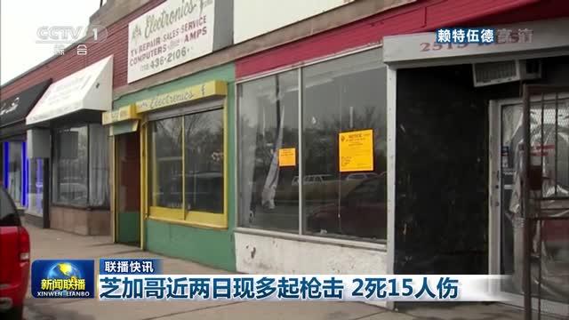 【联播快讯】芝加哥近两日现多起枪击 2死15人伤