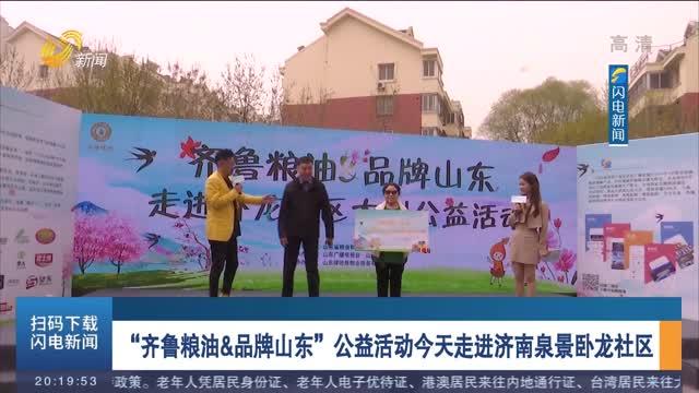 """""""齐鲁粮油&品牌山东""""公益活动今天走进济南泉景卧龙社区"""