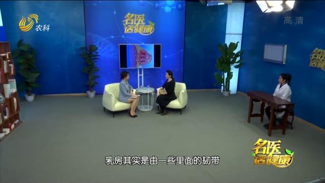20210328《名醫話健康》:名醫王蓓——關注乳腺健康