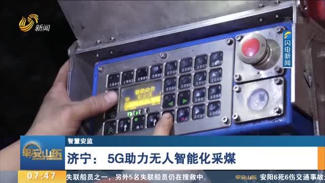 济宁: 5G助力无人智能化采煤