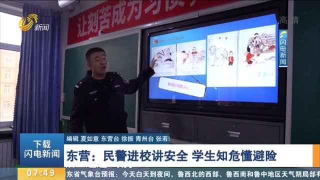 东营:民警进校讲安全 学生知危懂避险