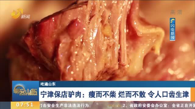 宁津保店驴肉:瘦而不柴 烂而不散 令人口齿生津