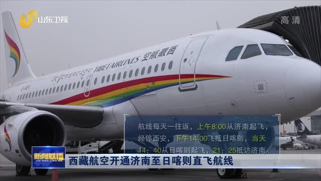 西藏航空开通济南至日喀则直飞航线
