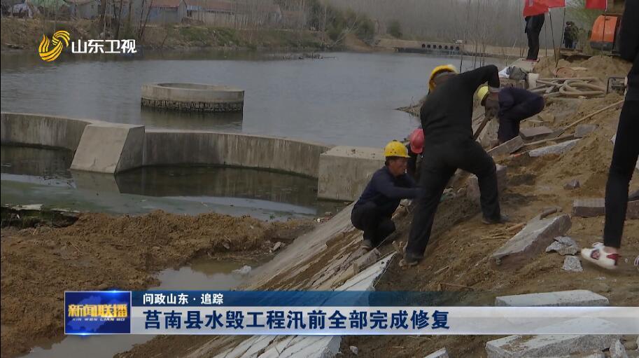 【问政山东·追踪】莒南县水毁工程汛前全部完成修复