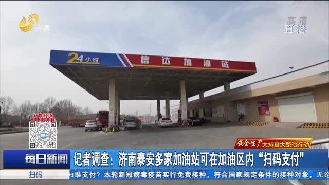 """记者调查:济南泰安多家加油站可在加油区内""""扫码支付"""""""