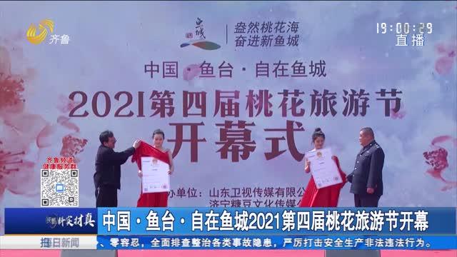 中国·鱼台·自在鱼城2021第四届桃花旅游节开幕