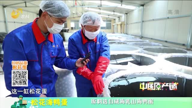 20210329《中国原产递》:松花海鸭蛋
