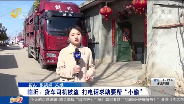 """临沂:货车司机被盗 打电话求助要帮""""小偷"""""""