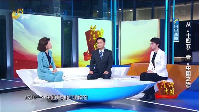 """20210321《理响中国》: 从""""十四五""""看""""中国之治"""""""