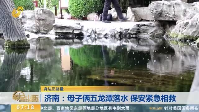 济南:母子俩五龙潭落水 保安紧急相救