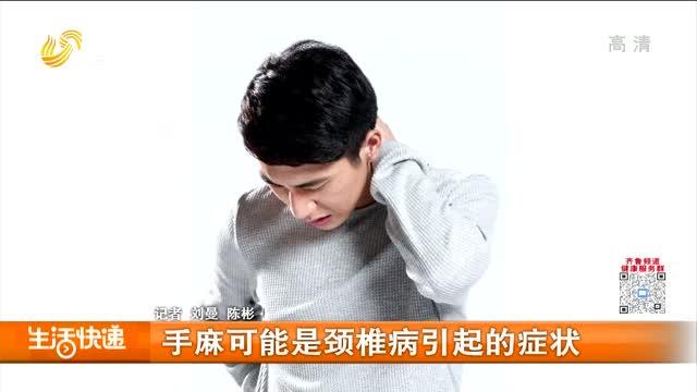 手麻可能是颈椎病引起的症状