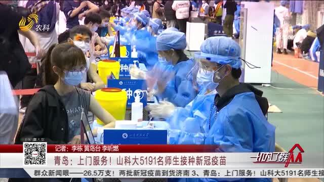 青岛:上门服务!山科大5191名师生接种新冠疫苗