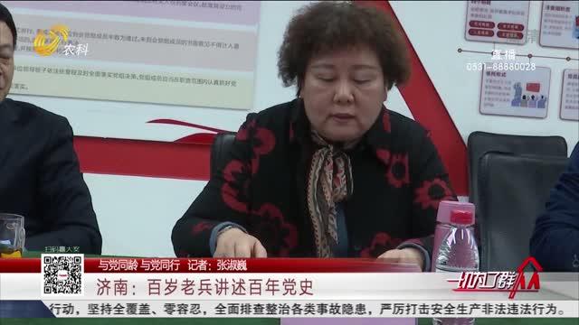 【与党同龄 与党同行】济南:百岁老兵讲述百年党史