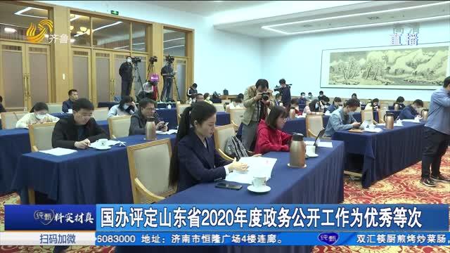 国办评定山东省2020年度政务公开工作为优秀等次