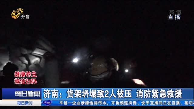 济南:货架坍塌致2人被压 消防紧急救援
