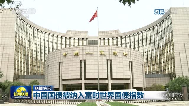 【联播快讯】中国国债被纳入富时世界国债指数