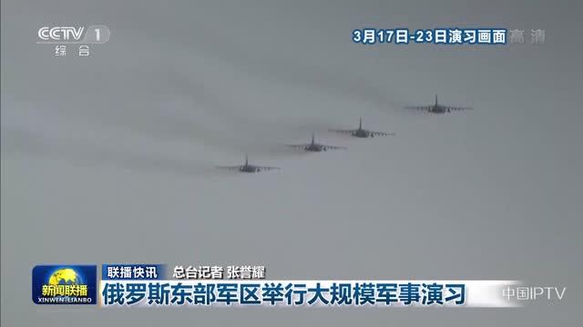 【联播快讯】俄罗斯东部军区举行大规模军事演习
