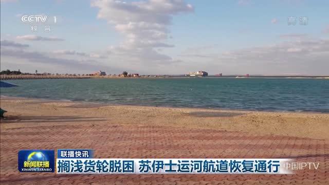 【联播快讯】搁浅货轮脱贫 苏伊士运河航道恢复通行
